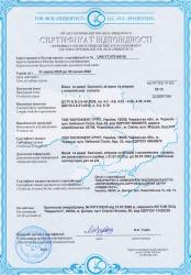 sertifikat-smela-2021-1 (1)